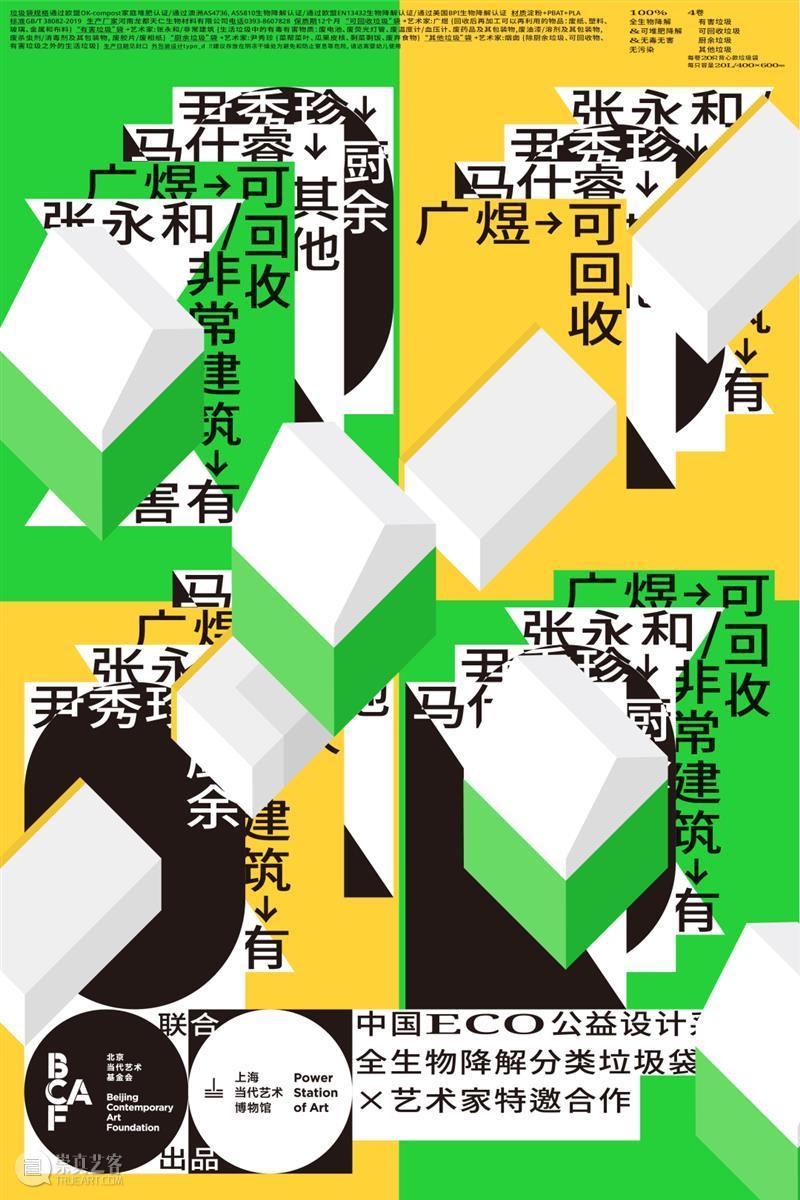 """2021年度""""中国可持续设计大奖""""征集中,期待你的加入!  BCAF 中国 大奖 海报 马仕睿 合作方 主办单位 北京当代艺术基金会 BCAF 机构 中国环境新闻工作者协会 崇真艺客"""