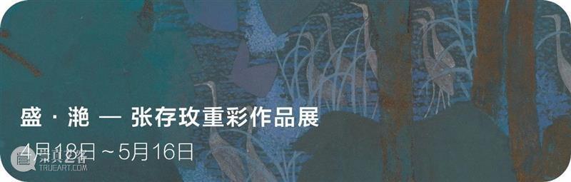 开幕回顾丨「欢喜就好:周雄波个展」4月17日正式开幕 周雄波 个展 厦门宝龙艺术中心 仪式 研讨会 日本 武藏野美术大学 教授 当代 艺术家 崇真艺客
