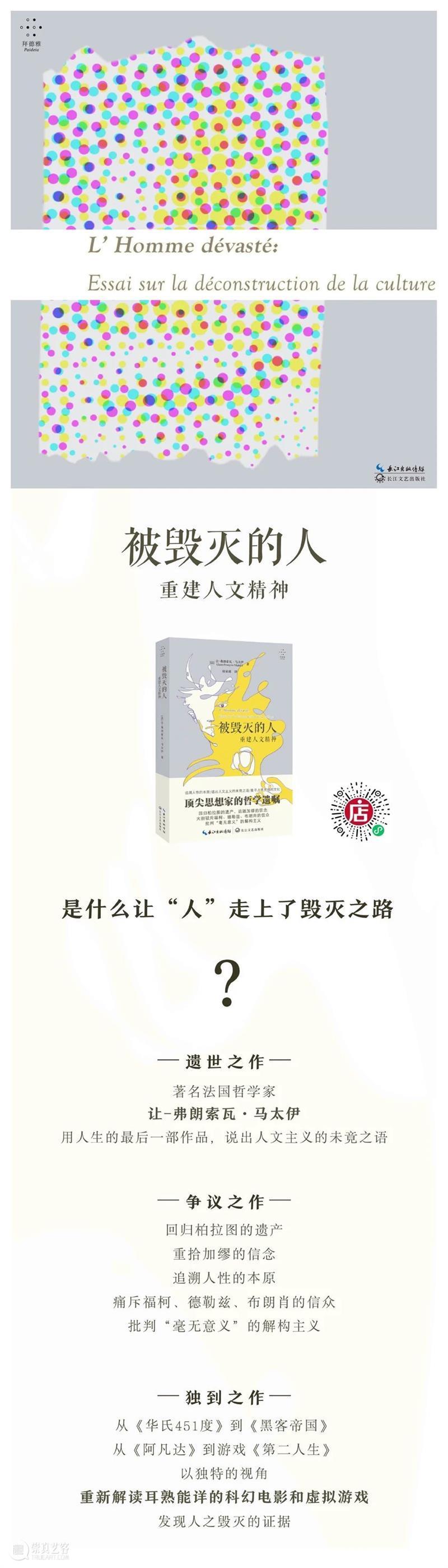 新书丨马太伊丨当人自己宣布人之死 崇真艺客