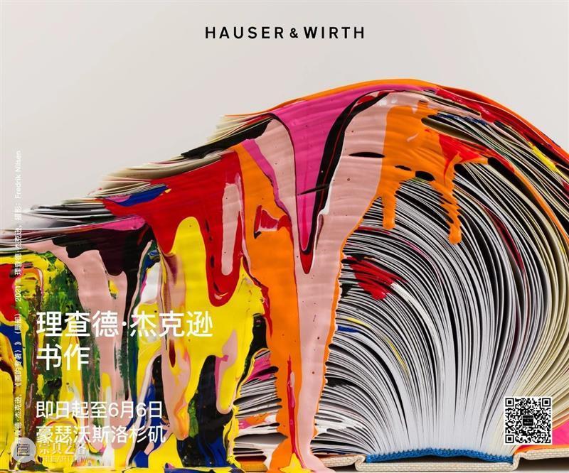 H&W展览:豪瑟沃斯洛杉矶艺术中心「理查德·杰克逊:书作」展览现场 理查德·杰克逊 豪瑟沃斯洛杉矶艺术中心 现场 豪瑟 沃斯 洛杉矶 艺术 中心 实验室 Book 崇真艺客