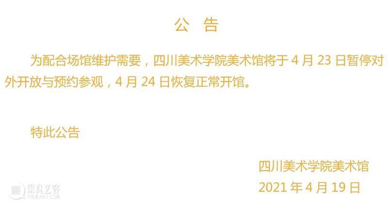 闭馆公告丨四川美术学院美术馆将于4月23日闭馆 公告 四川美术学院美术馆 微信公众号 四川美院美术馆 扫一扫 崇真艺客