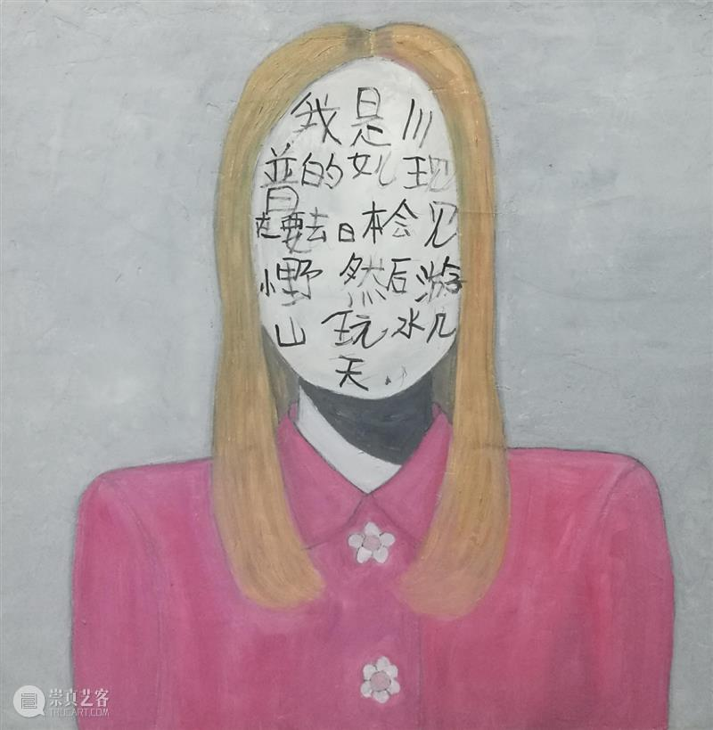 FFA展览|特别策划:社会切片,个性如我 崇真艺客