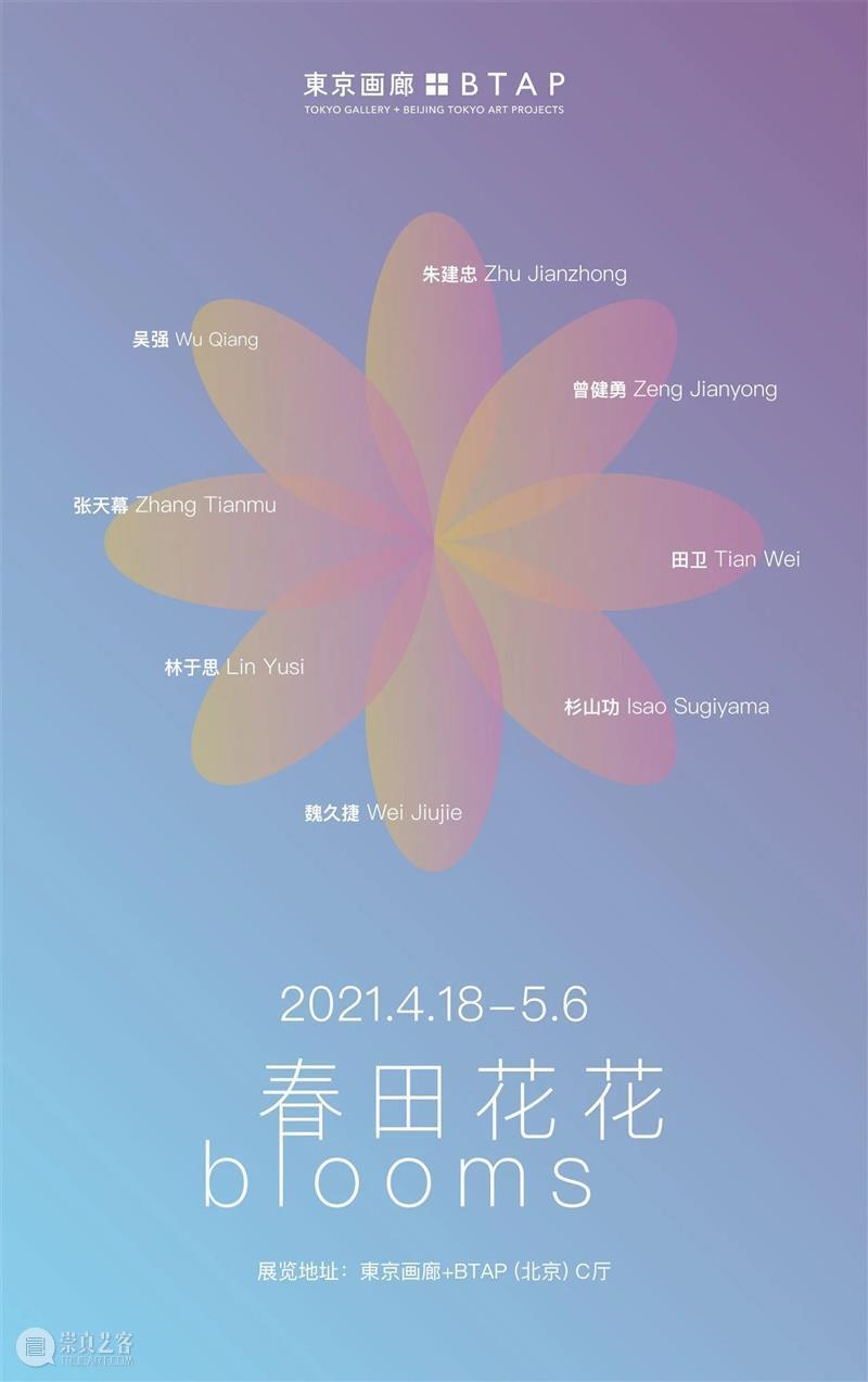 艺博会 | 東京画廊+BTAP 参展画廊周北京2021 画廊 北京 BTAP 艺博会 媒体 贵宾 公众 東京画廊+BTAP 798艺术区 单元 崇真艺客