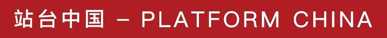 站台中国|袁运生:《魂兮归来 西北之行感怀》 西北 袁运生 中国 魂兮归来 站台 文章 美术 杂志 魂兮 古代 崇真艺客