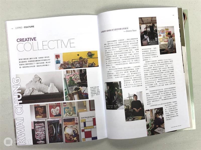 Vogue Hong Kong: Kwai Chung Art Core 崇真艺客