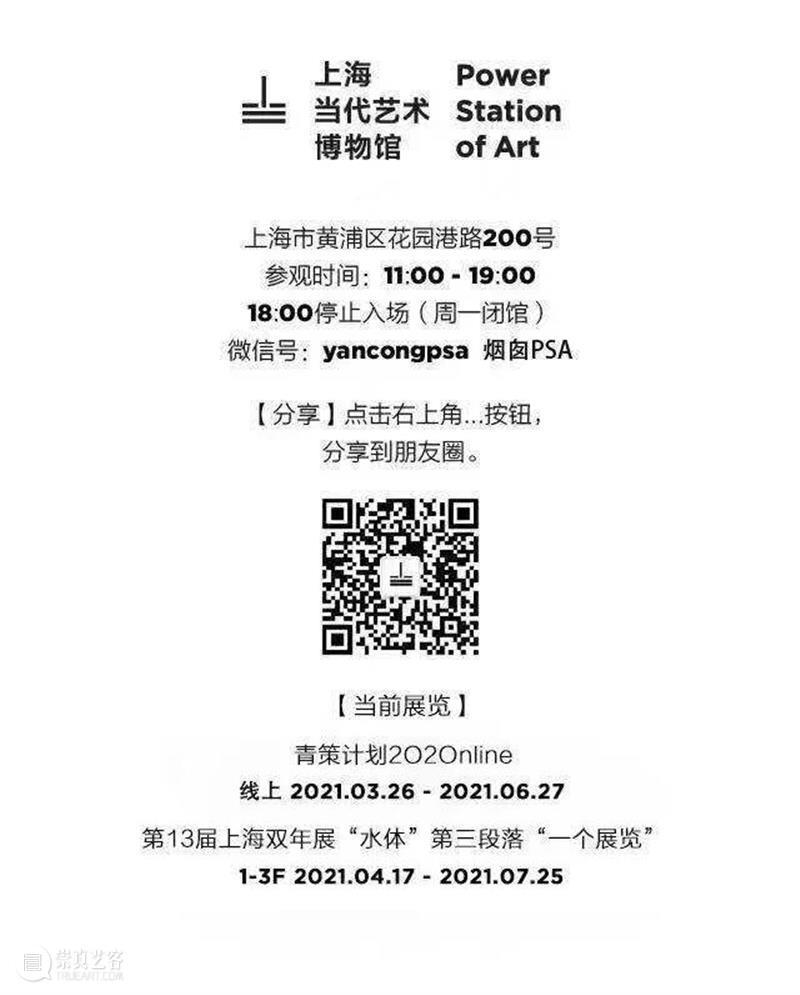 上双 · 绘画工作坊 | 迈克尔·王:风土(长江流域)  烟囱PSA 工作坊 风土 长江流域 迈克尔·王 绘画 艺术家 导师 迈克尔 Wang 现场 崇真艺客