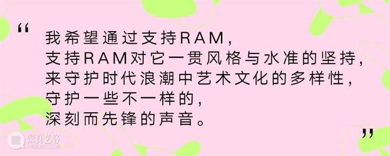 RAM春日艺谈|王思勉 :赞助美术馆的遐思 RAM 美术馆 王思勉 好朋友 个人 藏家 未来 思勉 问题 公众 崇真艺客