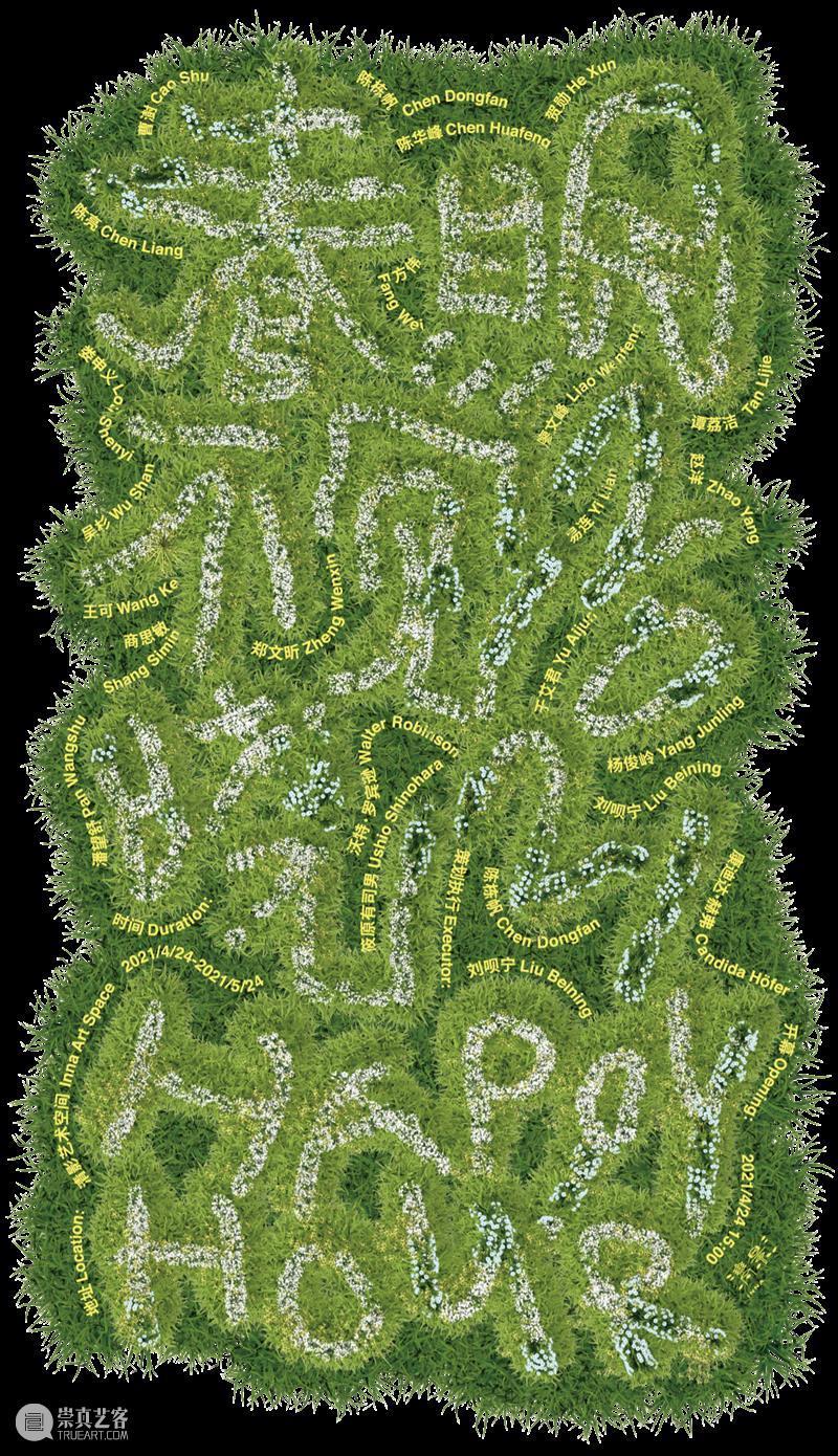 清影 | 周六下午见-春眠不觉晓 2021 HAPPY HOUR 博文精选 清影艺术空间 清影 HOUR 艺术 空间 杭州市西湖区留和路139号12幢 动态 海报 全屏 工作室 Studio 崇真艺客