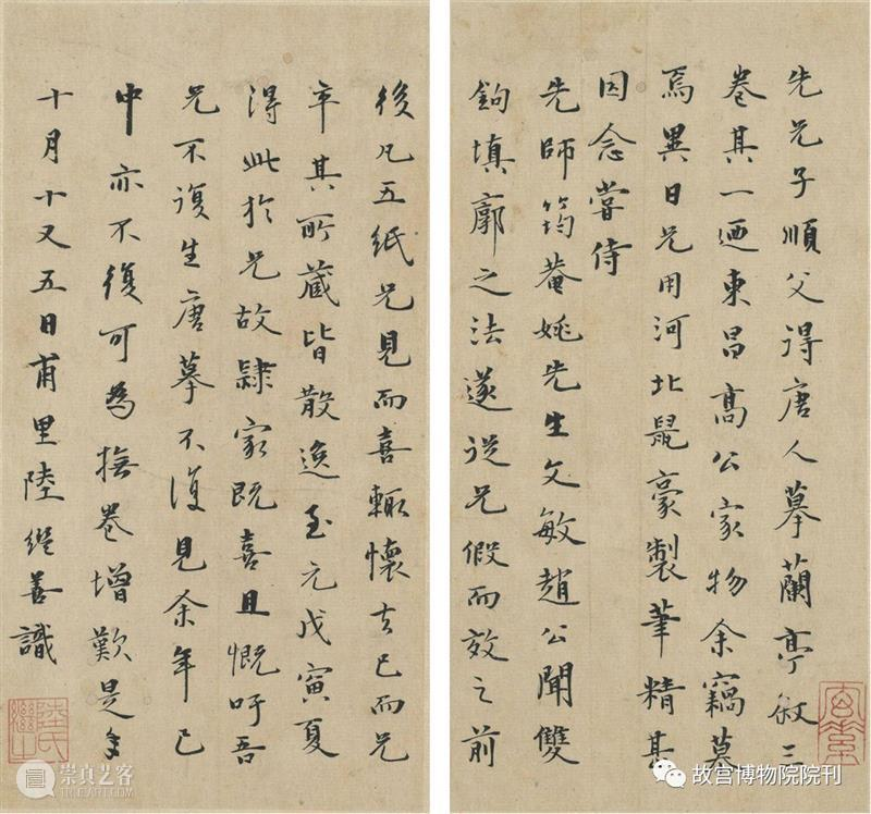 故宫院刊   关键:姚式生平、书迹等相关问题考略 崇真艺客