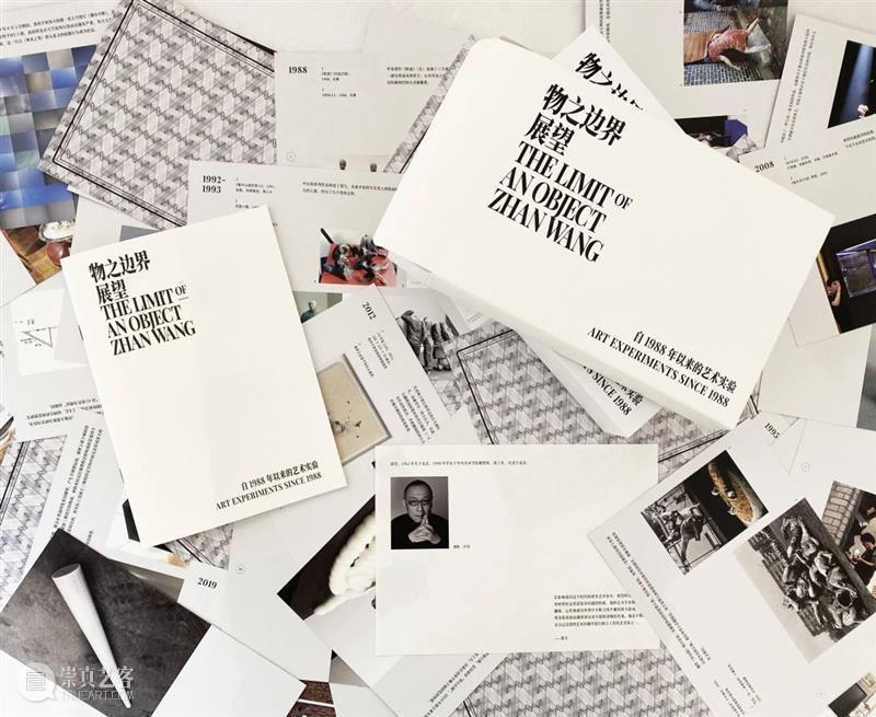 长征图书 | 《物之边界——展望自1988年以来的艺术实验》 边界 艺术 实验 图书 长征 LIMIT 工作室 事情 个人 历史 崇真艺客