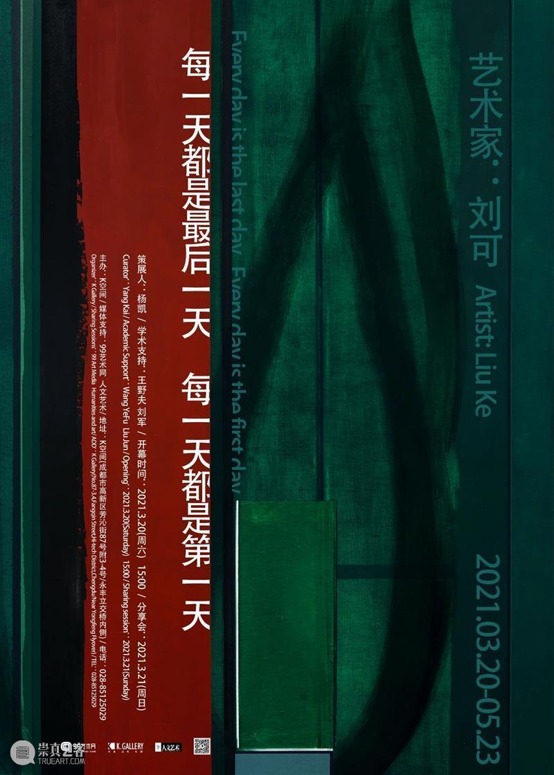 2021艺术北京K空间参展艺术家——刘可 崇真艺客
