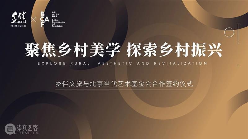文化创新 | 北京当代艺术基金会BCAF与乡伴文旅集团达成战略合作  BCAF 北京当代艺术基金会 BCAF 乡伴文旅集团 战略 文化 以下 关系 中国 乡村 背景 崇真艺客