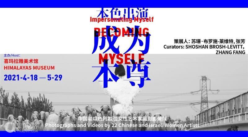 上海喜玛拉雅美术馆五一开放安排 上海喜玛拉雅美术馆 参观者 假期 期间 时间 计划 美术馆 观展 Vistors May 崇真艺客