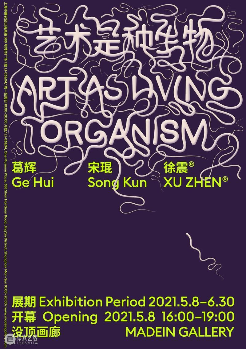 New Group Exhibition Art as Living Organism Opens on May 8th 崇真艺客