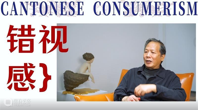 XÙN访谈   李邦耀眼中的物质狂欢 李邦耀 物质 XùN 眼中 中国 代表性 波普 艺术家 作品 思想 崇真艺客