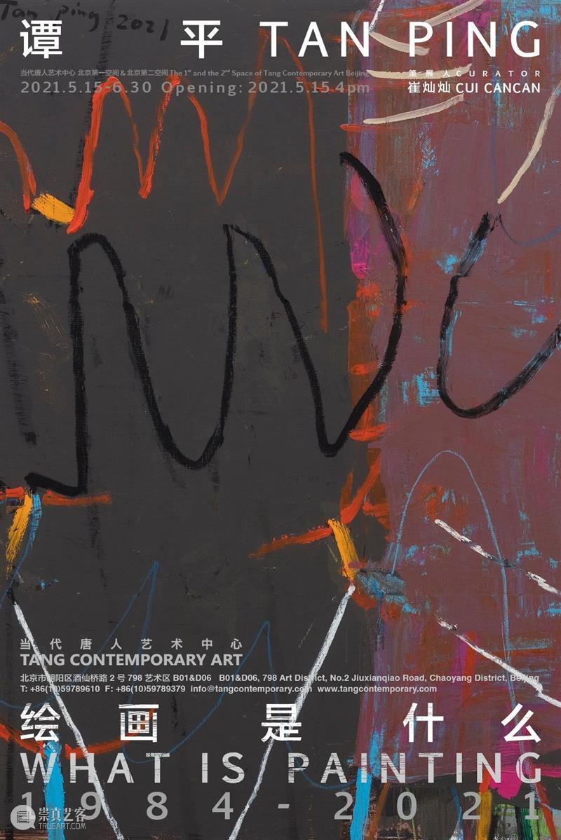 绘画是什么|回顾:谭平的艺术历程 谭平 历程 艺术 绘画 策展人 崔灿灿 当代唐人艺术中心 北京 空间 艺术家 崇真艺客