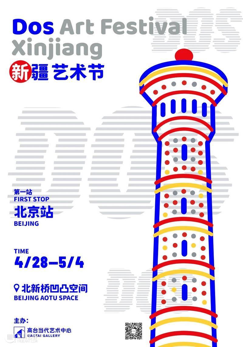 今晚DosArtFest北京派对   6501&缺省乐队,热爱新疆的人来相会 派对 乐队 新疆 北京 DosArt Fest DosArtFest 北京站 朋友 北新桥 崇真艺客