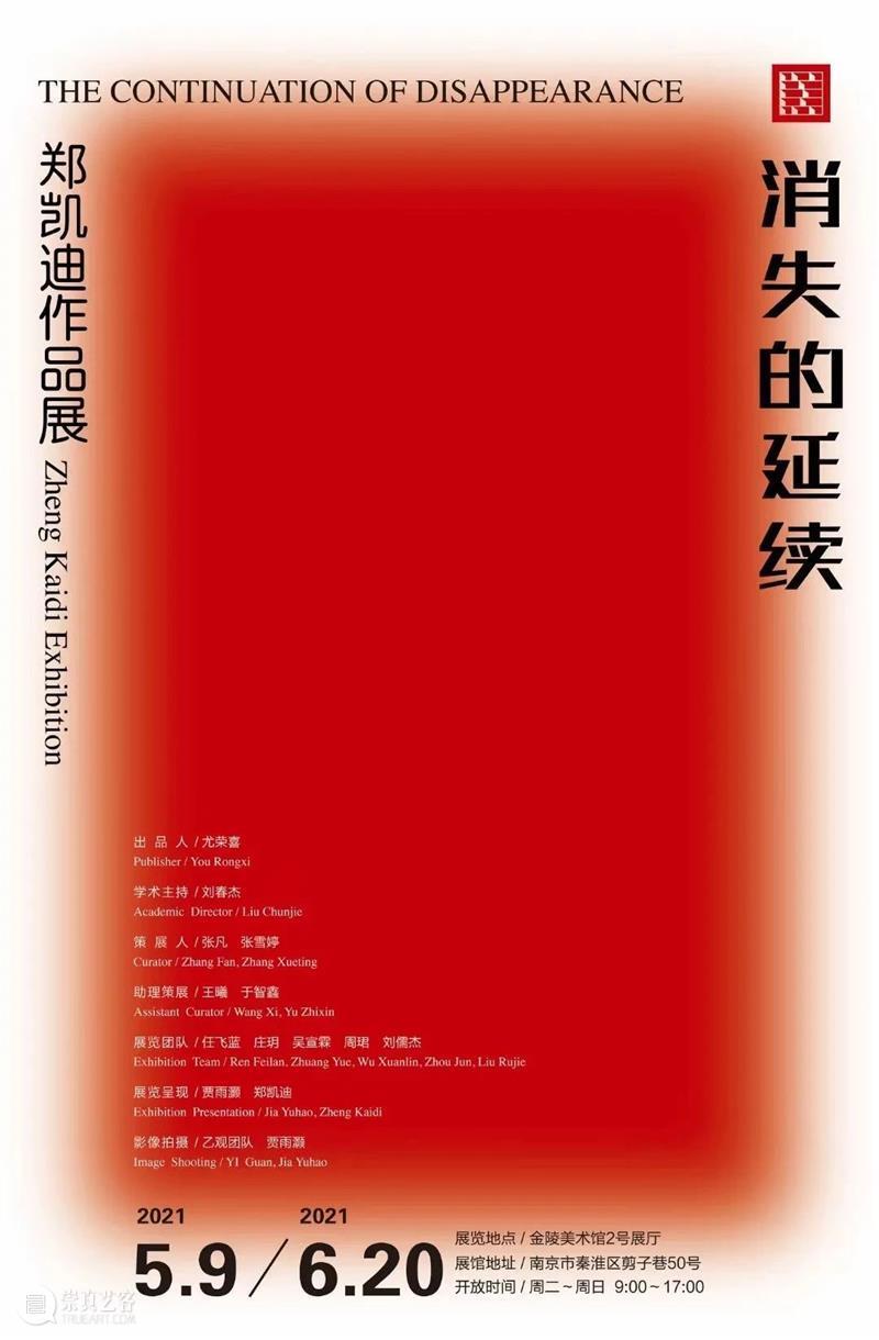 南京六月观展指南丨AMNUA艺术资讯 艺术 南京 AMNUA 指南 资讯 EXHIBITION 南京艺术学院 南京市 鼓楼区 北京西路74号 崇真艺客