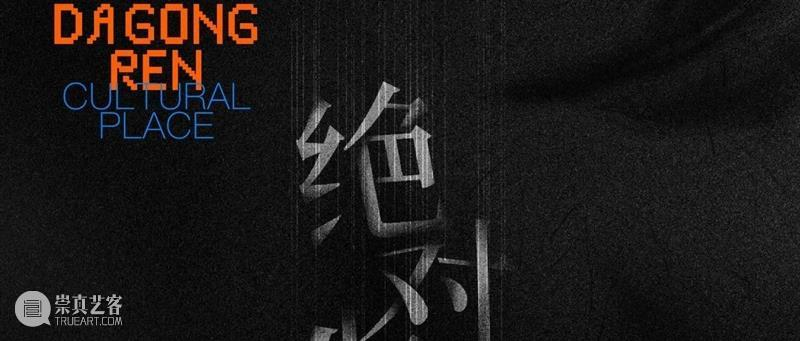 McaM 展览丨思想汇报:关于创新思政课程的反思 课程 思想 McaM 中国 心灵 中央美院 课堂 学术 高洪 策展人 崇真艺客