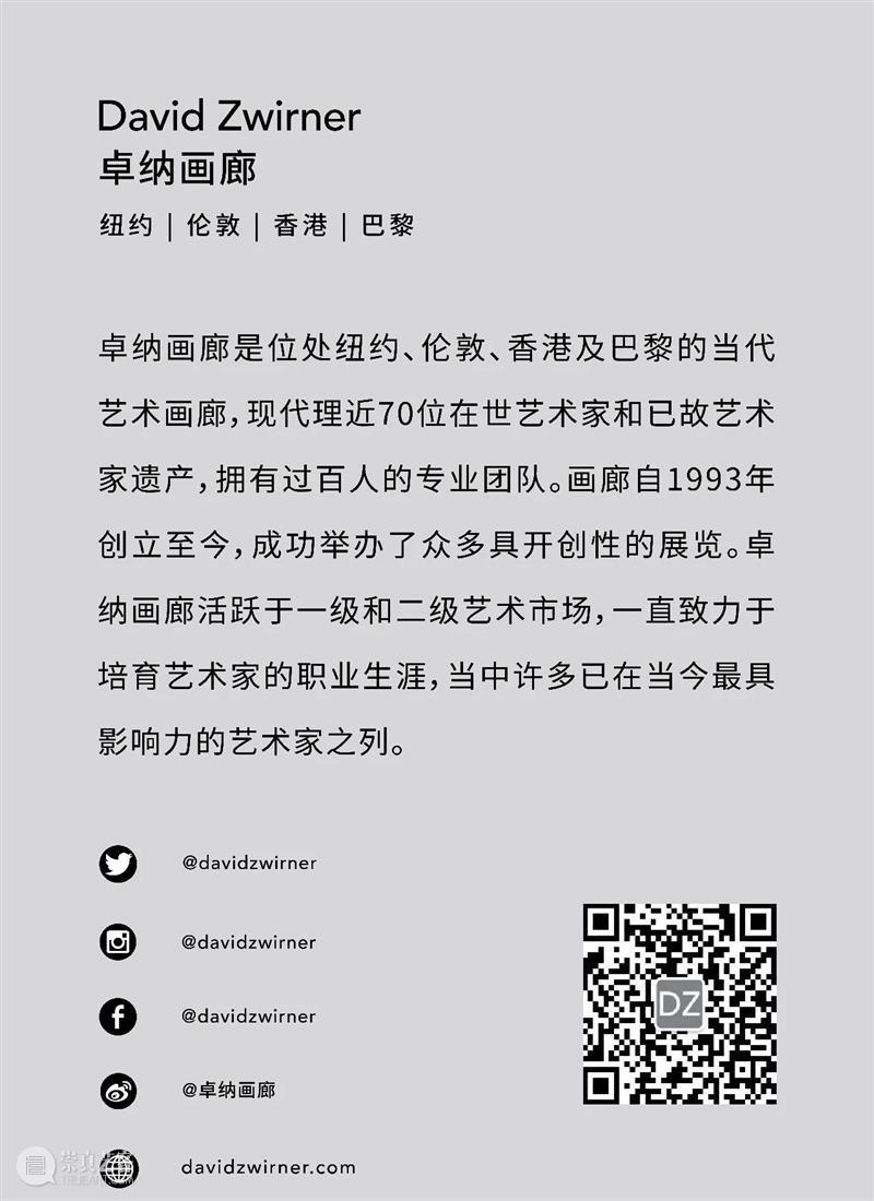 卓纳画廊参加JINGART艺览北京 | 展位 A16 北京 卓纳 画廊 展位 JINGART艺 米凯尔·博伊曼斯 Micha Borremans 习作 亚麻布 崇真艺客