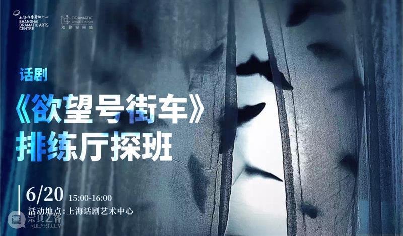 活动招募 | 六月雨季不郁闷,剧场里面找快乐  上海话剧艺术中心 剧场 活动 雨季 里面 故事 奇遇记 时光机 历史 足迹 宝藏 崇真艺客