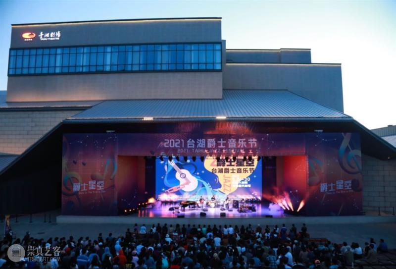 这个夏天,感谢有爵士乐温柔相伴  国家大剧院 爵士乐 台湖 爵士   乐手 台上 观众 节奏 微风 现场 饮品 崇真艺客