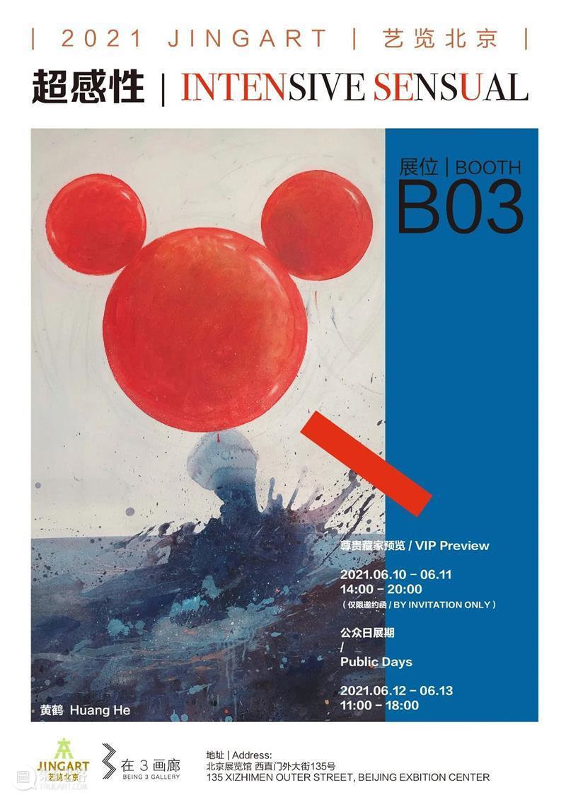 B03·在3画廊   2021JINGART艺览北京预告 画廊 北京 2021JINGART艺 预告 英国 表现主义 大师 弗朗西斯·培根 Bacon 德国 崇真艺客