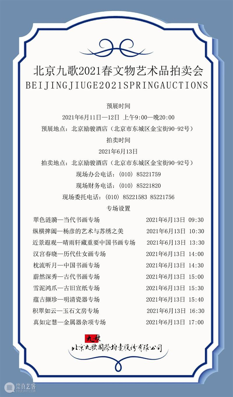 北京九2021春文物艺术品拍卖会将于6月11日—13日在北京励骏酒店举槌 北京 文物 艺术品 拍卖会 北京励骏酒店 九歌 专场 近现代 古代 书画 崇真艺客