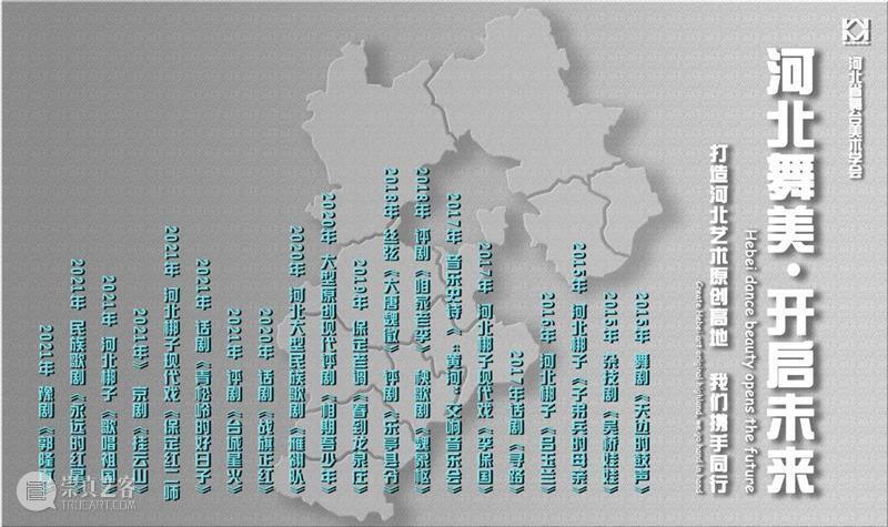 四届展丨河北省舞台美术学会参展方案揭秘 舞台 美术 学会 河北省 展丨 方案 上方 中国舞台美术学会 右上 星标 崇真艺客