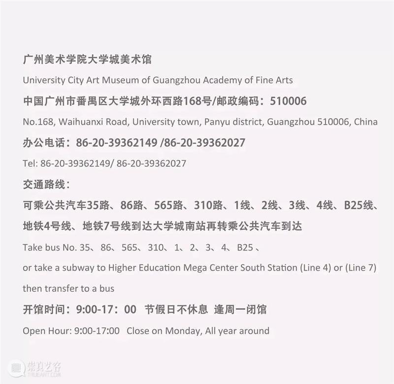 泛东南亚三年展延伸研究   友谊精神:1975年以来的越南艺术家团体(上) 崇真艺客
