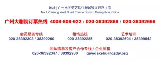 重要通知丨广州大剧院6月份部分演出延期的公告 广州大剧院 部分 公告 通知 观众 疫情 门票 入场观 渠道 官网 崇真艺客