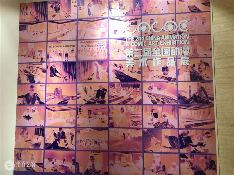 【展讯】丨第二届全国动漫美术作品展在刘海粟美术馆日前开幕! 全国 动漫 美术 作品展 刘海粟美术馆 展讯 日前 中国美术家协会 上海市文学艺术界联合会 中国美术家协会动漫艺术委员会 崇真艺客