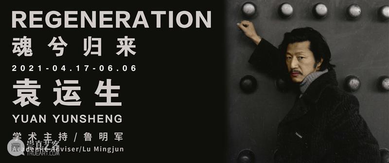 站台中国|鲁明军:魂兮复归来——另一个视角看袁运生的绘画实践与民族美学(下) 崇真艺客