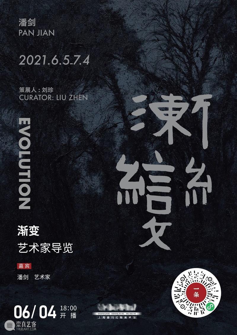 直播预告 《渐变》6月4日(周五)下午 18:00 艺术家潘剑现场导览 崇真艺客