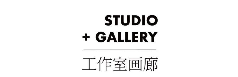 哇噢! Exciting!!! 现场探班来了! 现场 视频 Duration 刘一帆 新城 Studio Gallery 项目 成效 备物 崇真艺客