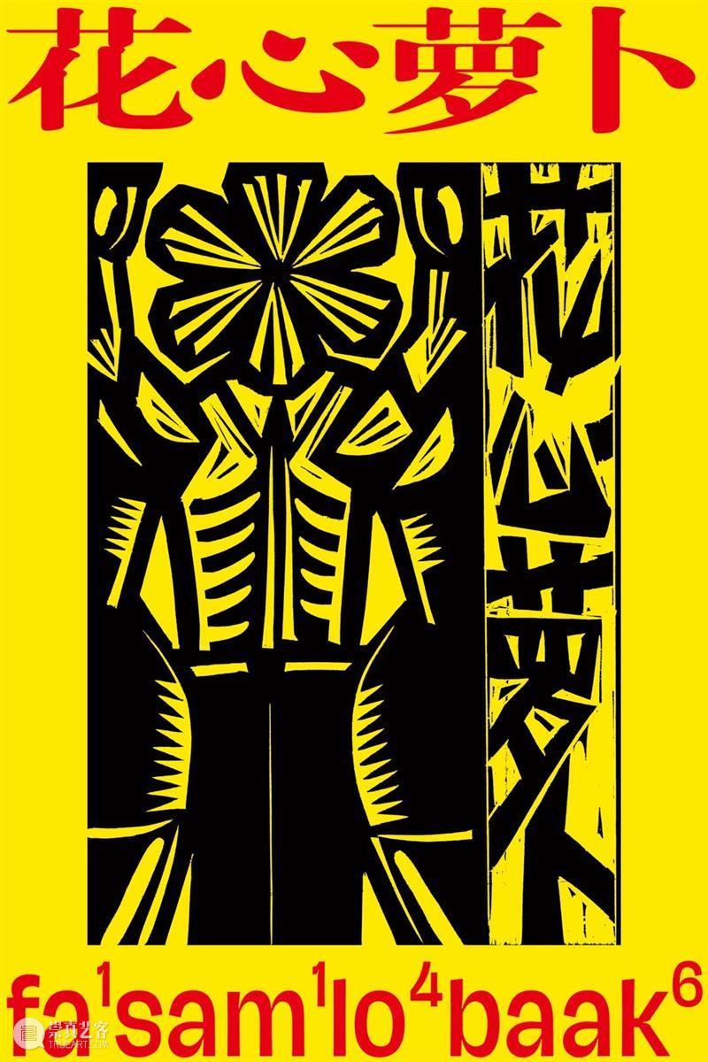 XÙN访谈   刘庆元:在烟火气中寻找方言里的图像 博文精选 巽美术馆 XùN 刘庆元 方言 烟火 图像 广州 艺术家 广东 大街小巷 城镇 崇真艺客