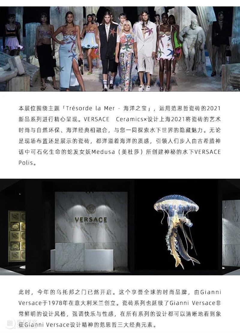 """范思哲瓷砖 × """"设计上海""""2021丨It's the lifestyle of VERSACE 上海 范思哲 瓷砖 VERSACE 右侧 二维码 原文 门票 Exhibitors Interior 崇真艺客"""