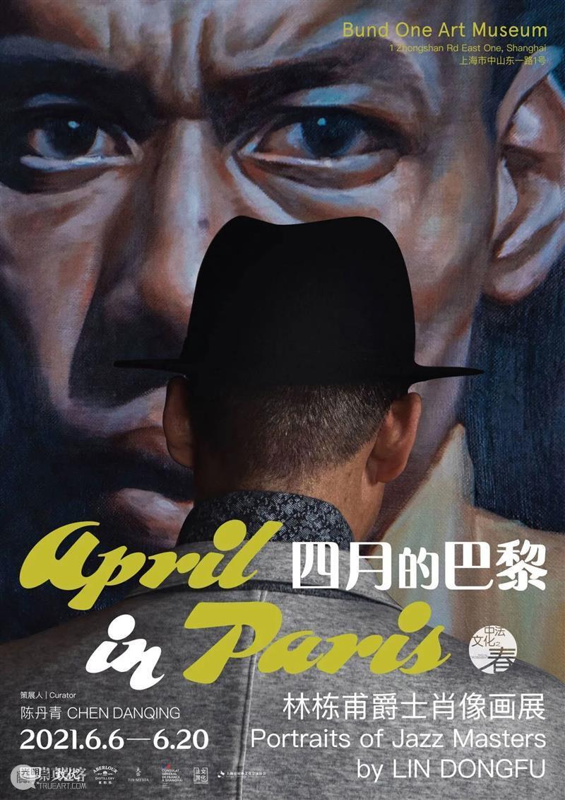 开展倒计时|可以倾听的展览,可以观赏的爵士乐 爵士乐 倒计时 巴黎 样子 栗树花开 假日 餐桌 树下 经典 爵士 崇真艺客