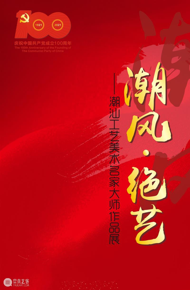 【珠三角】6月份有什么好看的展览?(第1期) 珠三角 征程 工美新章 广东 工艺美术 精品展 工匠 艺人 作品 大赛 崇真艺客