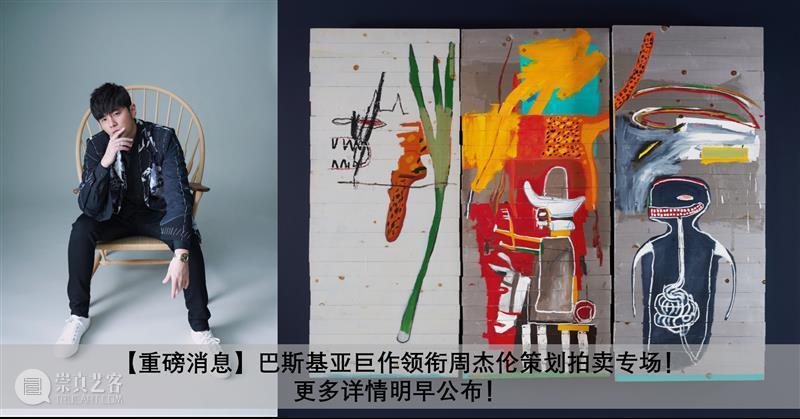 周杰伦亲自设计场景布置!拍卖预展细节曝光,下周登陆香港K11 艺术财经 蘇富比 香港 周杰伦 场景 细节 蘇富比 K11集团 亚洲 首场 CURATED ASIA 崇真艺客