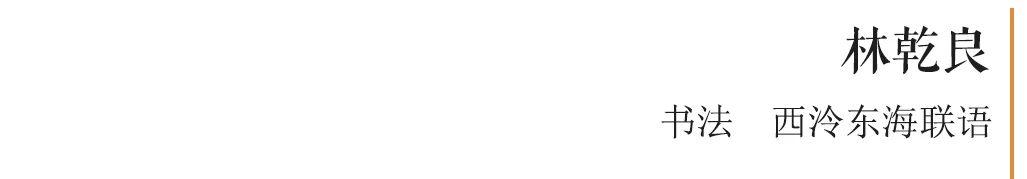 """""""百年西泠·金石传薪""""庚子秋季雅集系列展览—西泠印社古稀以上社员作品捐赠展欣赏(一) 西泠印社 社员 以上 庚子 作品 金石 古稀 西泠 系列 编者按 崇真艺客"""