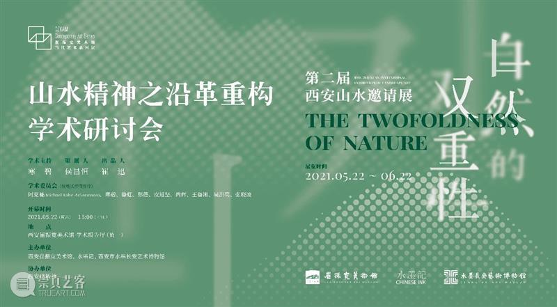 学术 · 研讨丨自然的双重性:山水精神之沿革重构(下) 崇真艺客