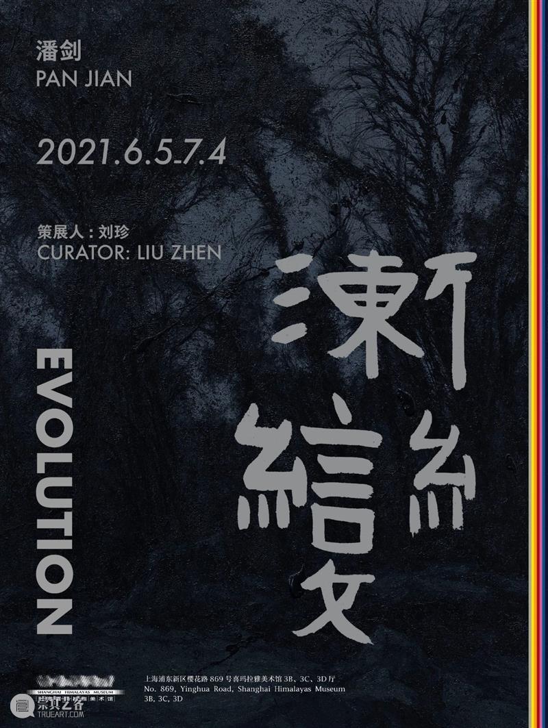 开展倒计时|《渐变》布展——渐渐完整 渐变 布展 倒计时 Evolution 时间 Date 艺术家 潘剑 Artist Jian 崇真艺客