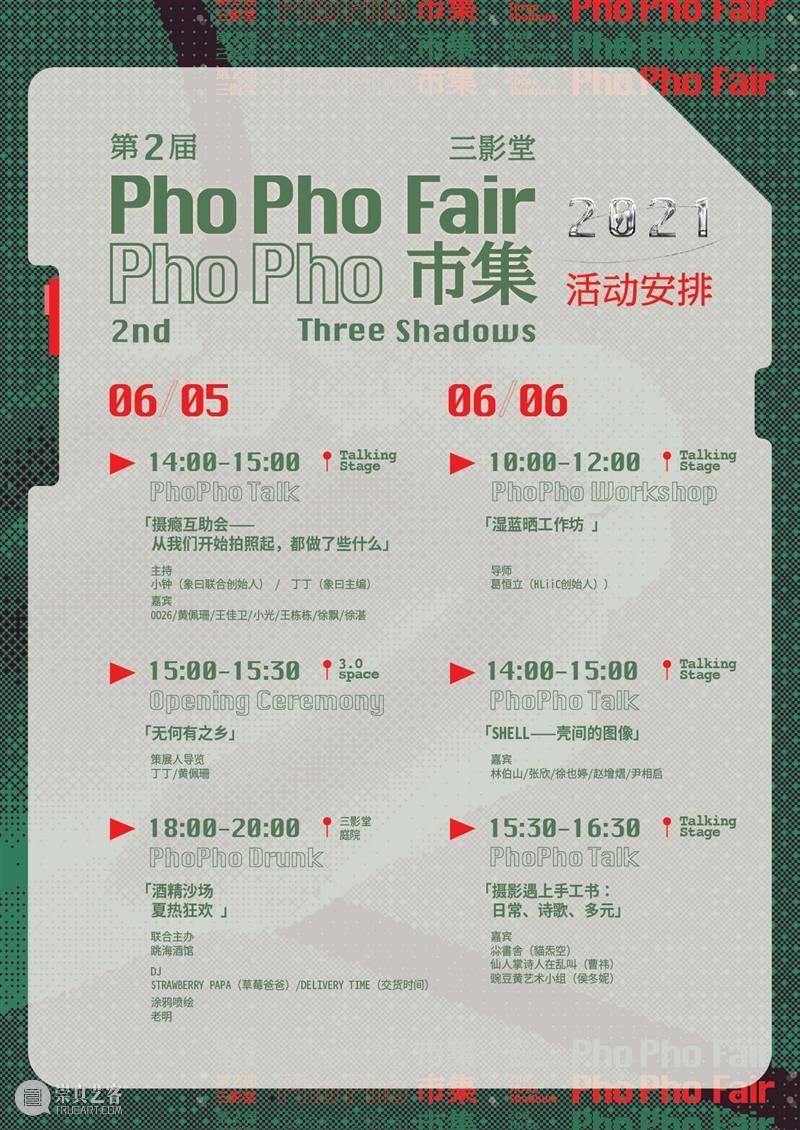 终于见面! PhoPho Fair 参展艺术机构介绍 PhoPho Fair 艺术 机构 三影堂 艺术家 作品 期间 正价 门票 崇真艺客