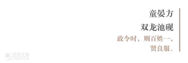 """""""盛世承平·金石留声""""庆祝中国共产党成立100周年西泠百家题刻淄砚铭文展作品欣赏(三) 作品 盛世承 金石 中国共产党 淄砚铭文展 西泠印社 山东印社 中共 淄博市委宣传部 作者 崇真艺客"""