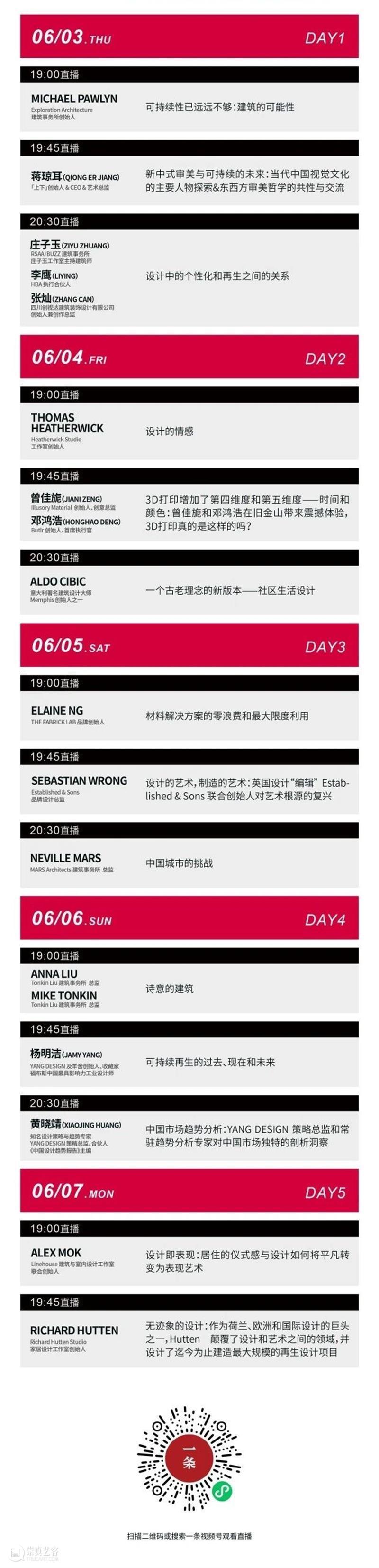 """一条视频号直播预告丨锁定""""设计上海""""2021现场盛况 上海 现场 盛况 视频 直播预告丨 右侧 二维码 原文 门票 媒体 崇真艺客"""