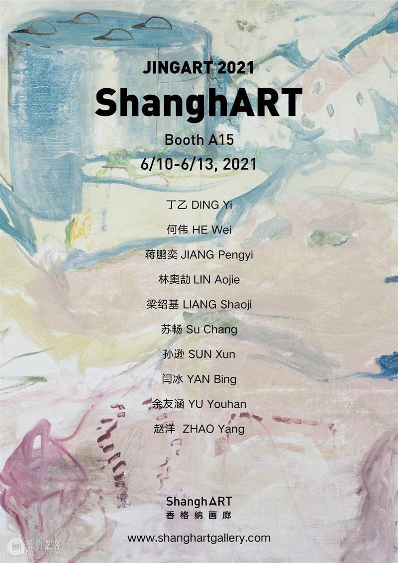 艺博会   香格纳画廊参展JINGART 2021   展位A15 展位 艺博会 香格纳画廊 JING ART 艺览 北京 香格纳 艺术家 Artists 崇真艺客