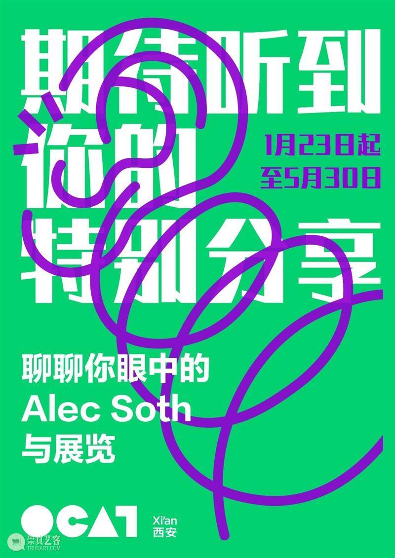 聊聊你眼中的Alec Soth与展览   留言征集汇总 眼中 Soth 埃里克 索斯 现场 OCAT西安馆 部分 观众 Nicole 纪实摄影 崇真艺客
