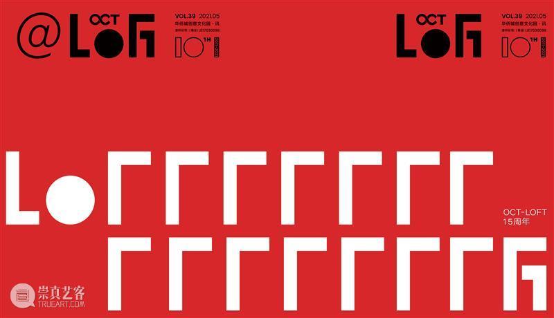 《@LOFT》总第39期 E:ECO 生态 @LOFT 生态 ECO 创意 聚场 A-Z 华侨城创意文化园 特刊 封面 效果图 崇真艺客