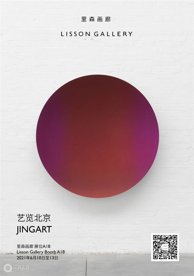 里森画廊首次参展JINGART艺览北京   展位 A18 北京 展位 里森画廊 JINGART艺 艺览 JING ART里森画廊 186月 艺术家 克里斯多夫·勒 崇真艺客